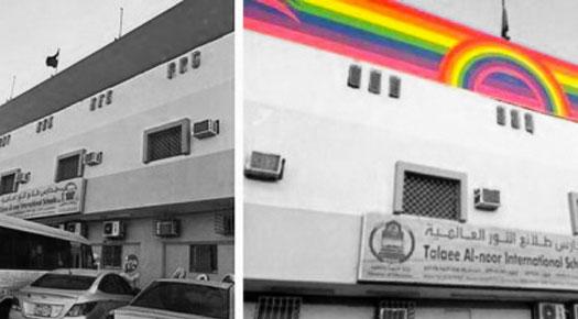 Saudi Arabia Rainbow Mural